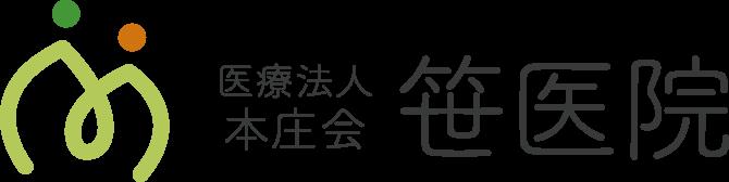 医療法人本庄会 笹医院